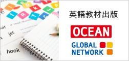 英語教材出版「OCEAN GLOBAL NETWORK」