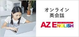オンライン英会話「AZ ENGLISH」
