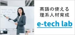 英語の使える理系人材育成「e-tech-lab」