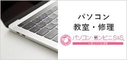 パソコン教室&修理「パソコン事業」