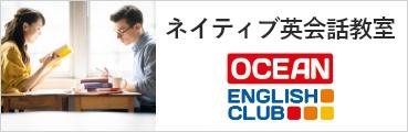 ネイティブ英会話教室「OCEAN ENGLISH CLUB」
