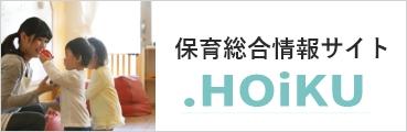 保育総合情報サイト「.HOIKU」