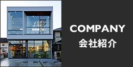 COMPANY 会社紹介