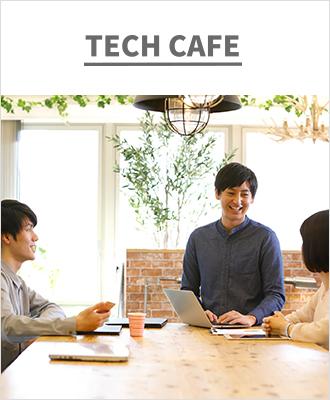ITエンジニア学生と企業のコミュニケーションスペース イメージ画像