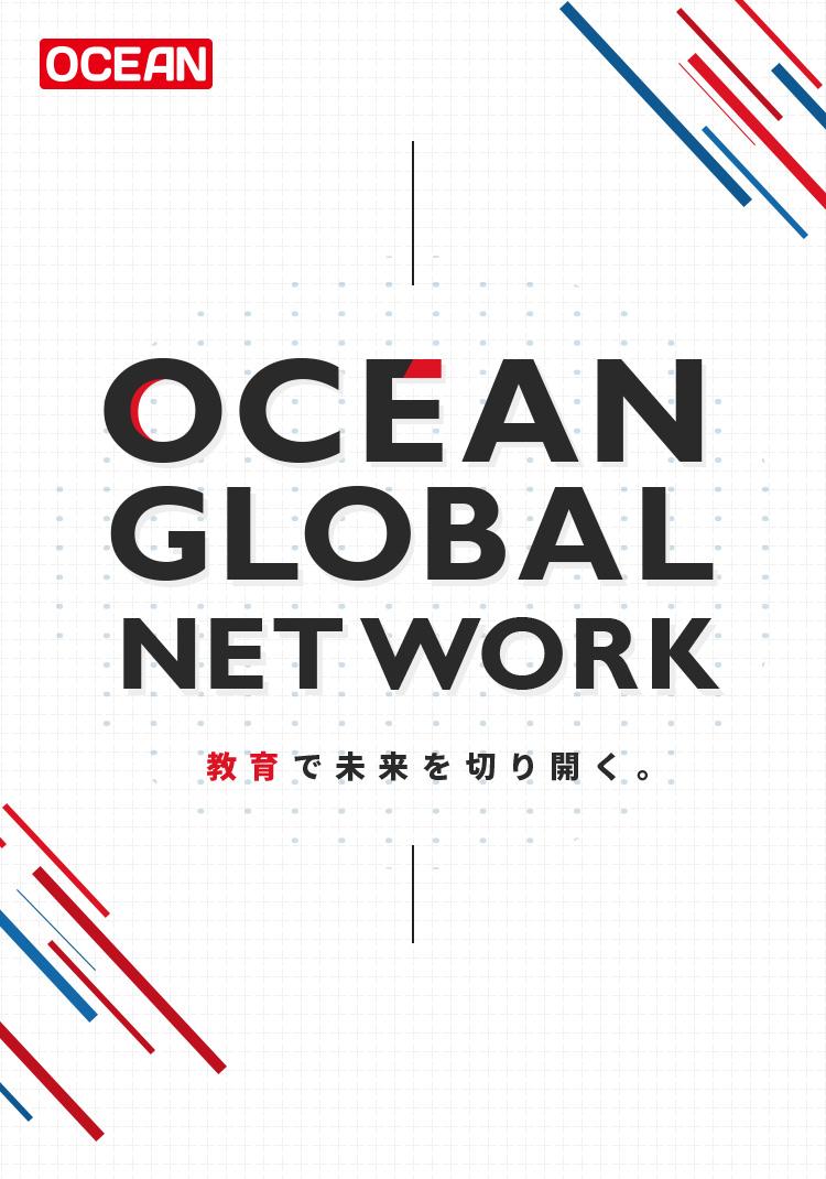 オーシャングローバルネットワーク 教育で未来を切り開く。