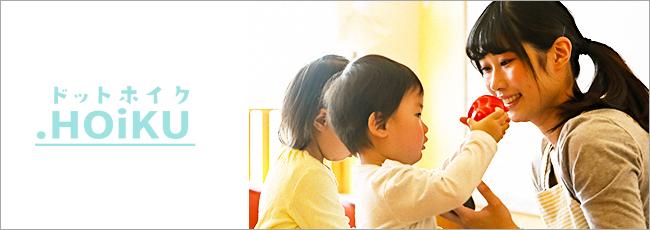 保育総合情報サイト イメージ画像
