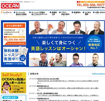 オーシャン・グローバル・ネットワーク教材サイト