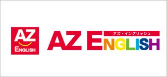 オンライン英会話 AZ  ENGLISH 写真