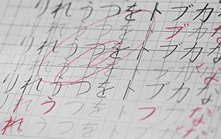 書道教室 WriteX 写真