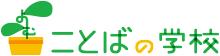ことばの学校 ロゴ