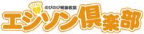 育脳教室 エジソンクラブ ロゴ