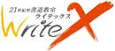 書道教室 WriteX ロゴ
